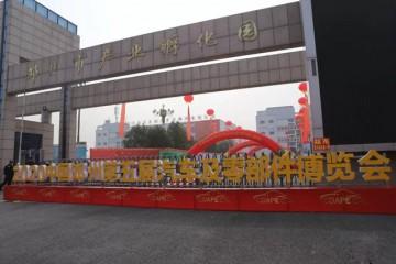 我国·邓州第五届轿车及零部件博览会成功举行