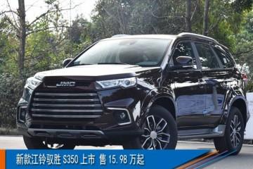 新款江铃驭胜S350上市售15.98万起
