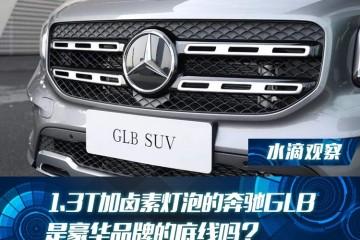 1.3T加卤素灯泡的奔跑GLB是奢华品牌的底线吗