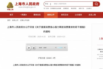 上海促轿车消费发放购车补助年内新增4万沪牌