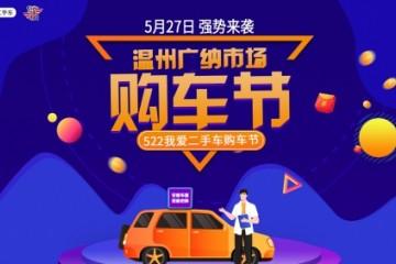 58同城二手车购车节落地温州,全场好车尽享8折优惠